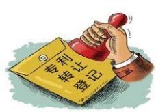 专利许可合同