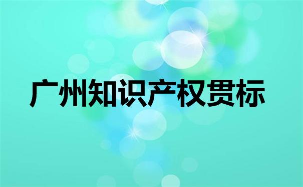 广州知识产权贯标