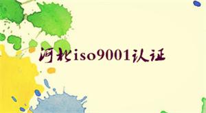 河北iso9001认证