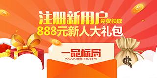 注册新用户,免费领取888元新人大礼包_商标注册_免费商标查询_中国商标网_一品标局
