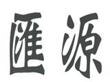 山东招源硅胶商标
