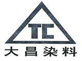 大昌染料商标