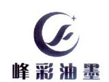 峰彩油墨商标