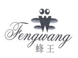 东光县果园天然蜂蜡商标