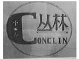 镇沅彝族松香商标