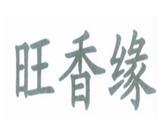 广州旺香缘香精香料商标