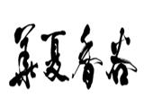 金溪县绿萃香精香料商标
