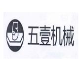 厦门五壹机械设备商标