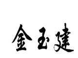 河北玉建金属丝绳商标