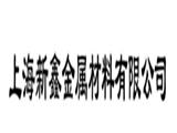 上海新鑫金属商标