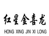 利辛县红星金属商标