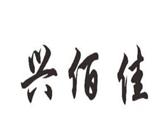 福建省漳州市裕豪金属商标