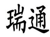天津陆瑞通金属商标