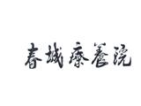 春城疗养院商标