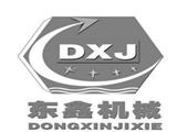 咸阳东鑫陶瓷机械设备商标