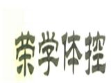 北京荣学体控电疗商标