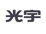 哈尔滨光宇蓄电池商标