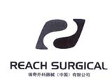 天津瑞奇外科器械商标