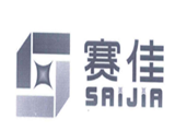 广州赛佳声学灯光商标
