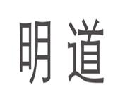 广州市明道灯光商标
