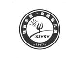 徐州市第一实验幼儿园商标