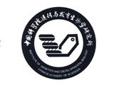 中国科学院商标
