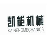 江苏凯能机械设备商标