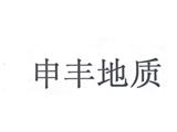 申丰地质商标