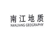 南江地质商标