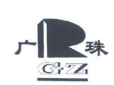 广州市复印机商标