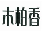 莱州市三山岛特别工业澡盆商标