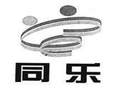 湖南协力同乐烟火商标