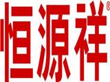 恒源祥商标