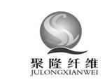 浙江长兴聚隆纤维科技封拉线商标