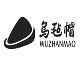 乌毡帽酒业有限公司鞋子商标