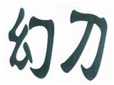 北京创新华厦刀片商标