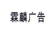 霖麟广告商标