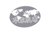 华东帆布商标