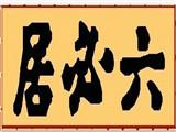 六必居商标