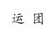 巴中运输商标