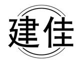 广西平南县建美砖商标
