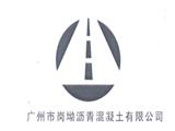 广州市岗坳沥青混凝土商标