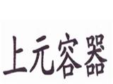 南京上元容器商标