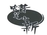 蜡笔小新(福建)食品工业树脂工艺品商标