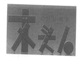 芜湖市泰纪工贸婴儿游戏围栏用垫...