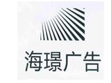海璟广告商标