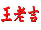 王老吉商标