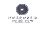 税税萍安财会商标