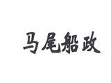 马尾造船商标