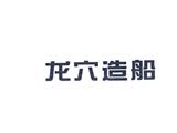 龙穴造船商标